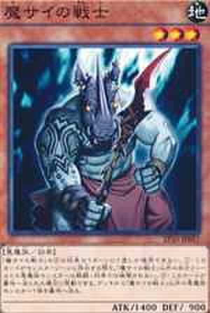 魔サイの戦士 N [EP15]