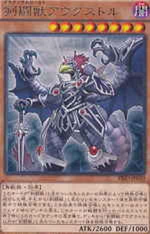 剣闘獣アウグストル R [PRIO]