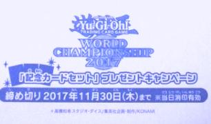 【未使用】遊戯王WCS2017記念カードセット「プレゼントキャンペーン」応募ハガキ1枚