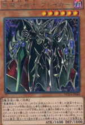 黒魔導戦士 ブレイカー R [DUEA]