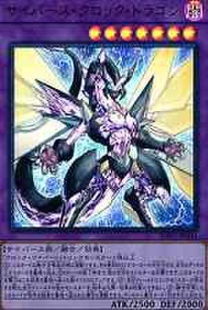 サイバース・クロック・ドラゴン SCR [SOFU-JP034]