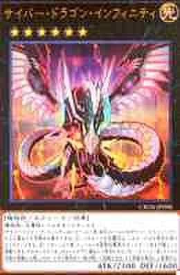 サイバー・ドラゴン・インフィニティ UR [CROS-JP090]