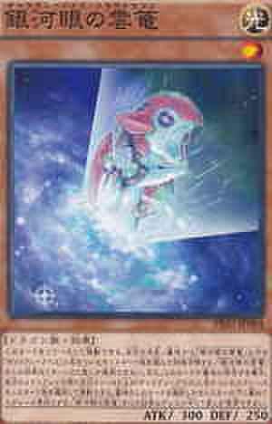 銀河眼の雲篭 N [PRIO]