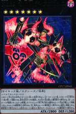 No.89 電脳獣ディアブロシス CR [CP17-JP045]