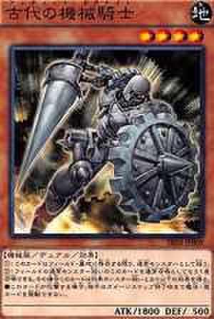 古代の機械騎士 N [SR03-JP009]
