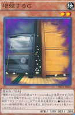 増殖するG SR [TRC1-JP026]