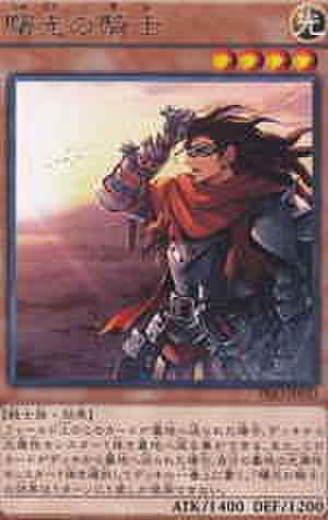 曙光の騎士 R [PRIO]