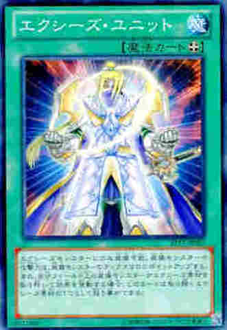 エクシーズ・ユニット N [ST13]