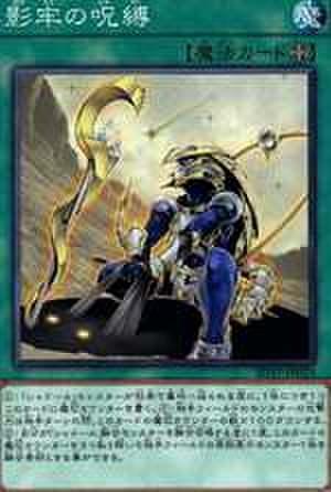 影牢の呪縛 N [SD37-JP023]
