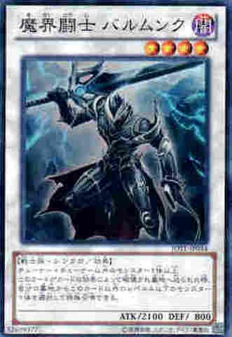 魔界闘士 バルムンク SR [JOTL]