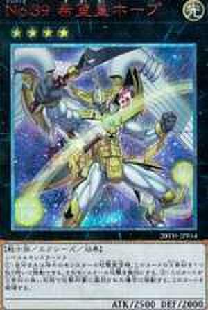 No.39 希望皇ホープ 20th-SCR [20TH-JPBS4]