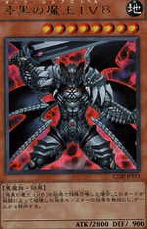 漆黒の魔王 LV8 UR [CDIP-JP011・5期]