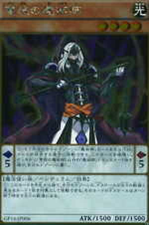 慧眼の魔術師 GR [GP16-JP006]