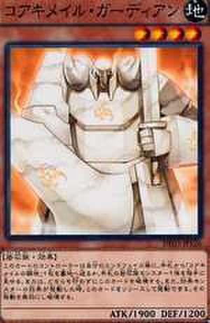 コアキメイル・ガーディアン N [RGBT-JP023]【特価品D】