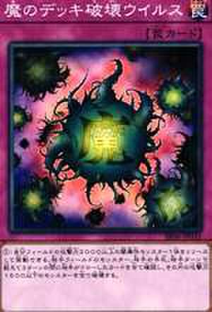 魔のデッキ破壊ウイルス N [SD21-JP033]