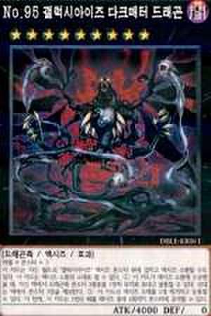No.95 ギャラクシーアイズ・ダークマター・ドラゴン 韓国N [DBLE-KRS034]