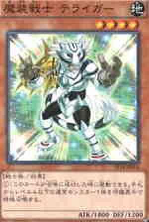 魔装戦士 テライガー N [ST14]
