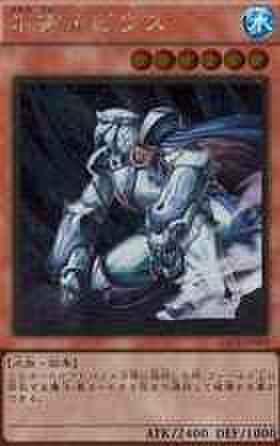 氷帝メビウス GR [GS02]
