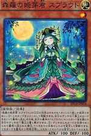 森羅の姫芽君 スプラウト SR [EP14-JP034]