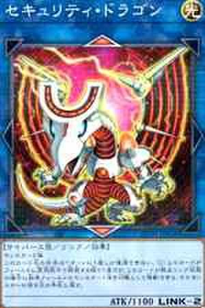 セキュリティ・ドラゴン NP [ST19-JP044]