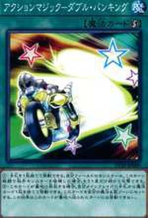 アクションマジック-ダブル・バンキング UR [PP20-JP009]