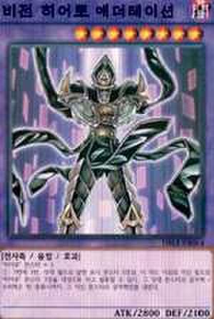 V・HERO アドレイション 韓国N [DBLE-KRS044]