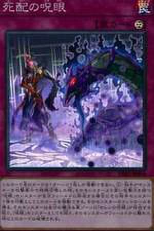 死配の呪眼 SR [DBIC-JP038]