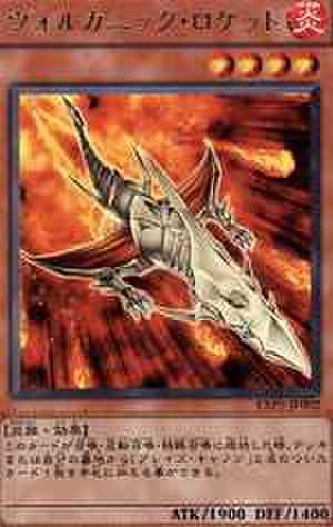 ヴォルカニック・ロケット R  [EXP1]