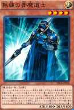 熟練の青魔道士 N [SECE]