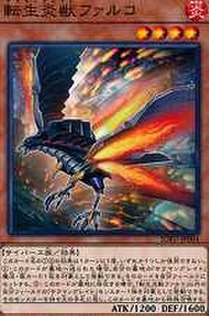 転生炎獣ファルコ N [SD35-JP009]