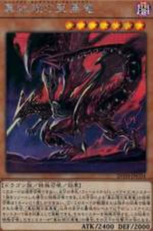 真紅眼の亜黒竜 SCR [20TH-JPC04]