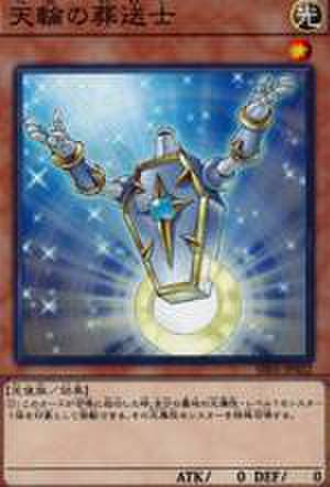 天輪の葬送士 N [SR05-JP022]