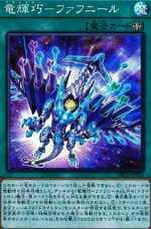 竜輝巧-ファフニール SR [DBGI-JP031]