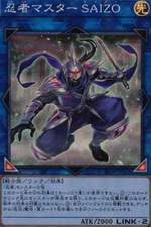 忍者マスター SAIZO SR [EP19-JP055]