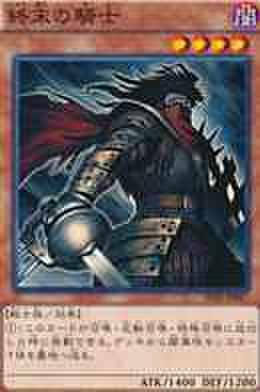 【特価品C】終末の騎士 GR [GS04]