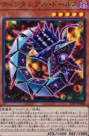 ティンダングル・ドールス UR [20PP-JP006]