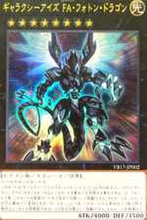 ギャラクシーアイズ FA・フォトン・ドラゴン UR [VB17-JP002]