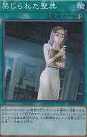 禁じられた聖典 SR [PRIO]