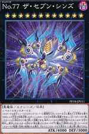 No.77 ザ・セブン・シンズ SCR [PP18]