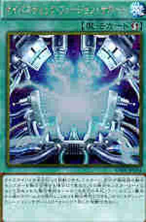 サイバネティック・フュージョン・サポート GR [GS06]