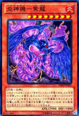 炎神機-紫龍 N [CBLZ]