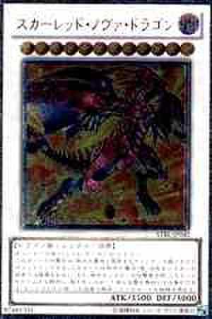 スカーレッド・ノヴァ・ドラゴン UTR [STBL]