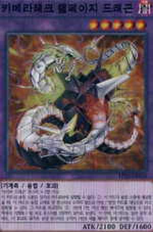 キメラテック・ランページ・ドラゴン 韓国 SR [EP15-KR]