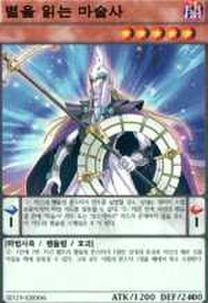 星読みの魔術師 韓国 N [SD29-KR006]