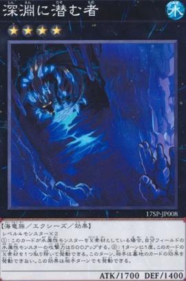 深淵に潜む者 EX-SCR [EP13-JP025]