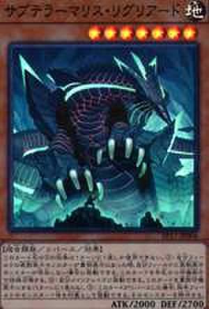 サブテラーマリス・リグリアード SR [EP17-JP006]