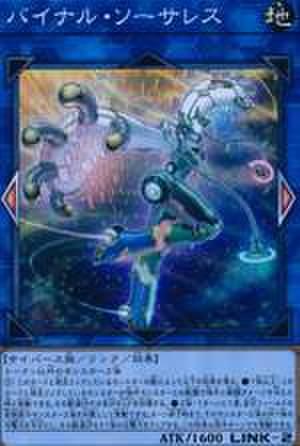バイナル・ソーサレス SR [SD32-JP043]