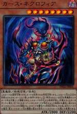 カース・ネクロフィア UR [DP22-JP001]