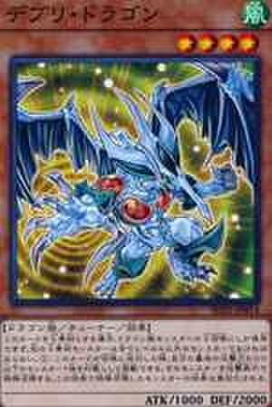 デブリ・ドラゴン N [SD32-JP014]