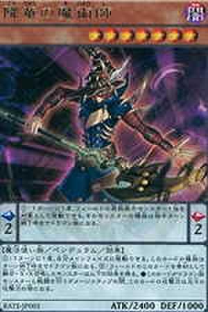 降竜の魔術師 R [RATE-JP001]